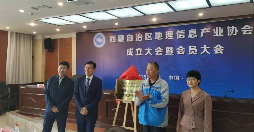 西藏自治区地理信息产业协会成立