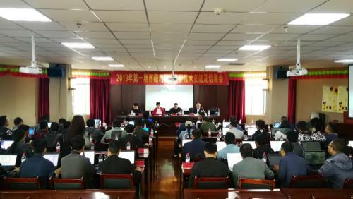 西藏地理信息产业协会第一期地理信息新技术交流与培训会圆满结束
