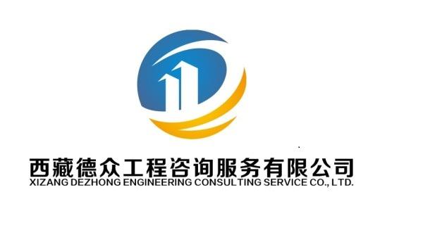 西藏德众工程咨询服务有限公司