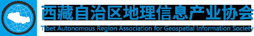 西藏自治区地理信息产业协会